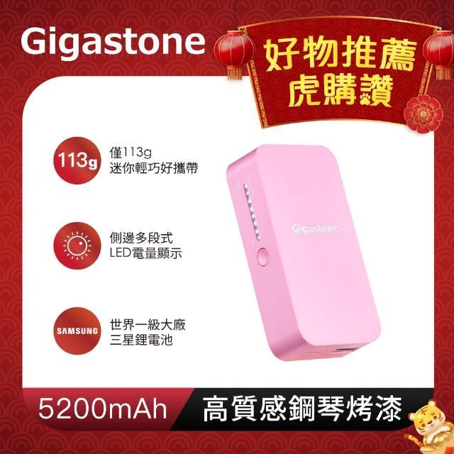 【Gigastone 立達國際】Smart Power 5200mAh 行動電源-甜莓粉 P1H-52S(超薄型輕巧好攜帶)