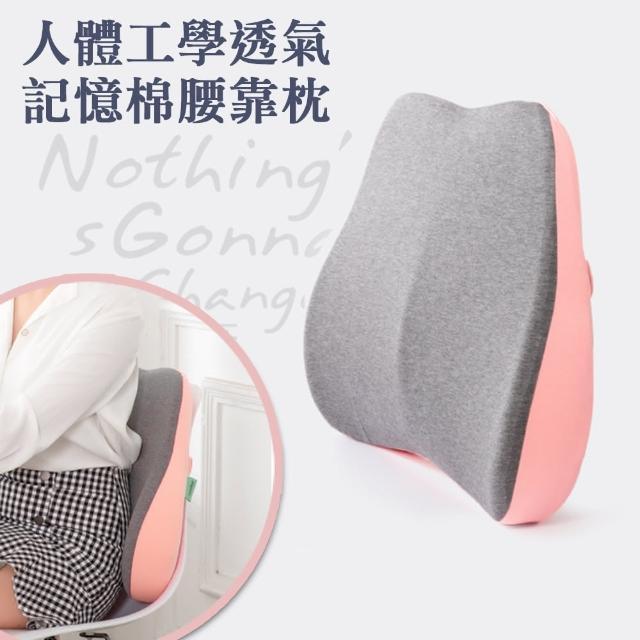 人體工學透氣記憶棉腰枕 靠枕(辦公室腰靠枕 靠墊 椅背上班族孕婦 可拆洗)