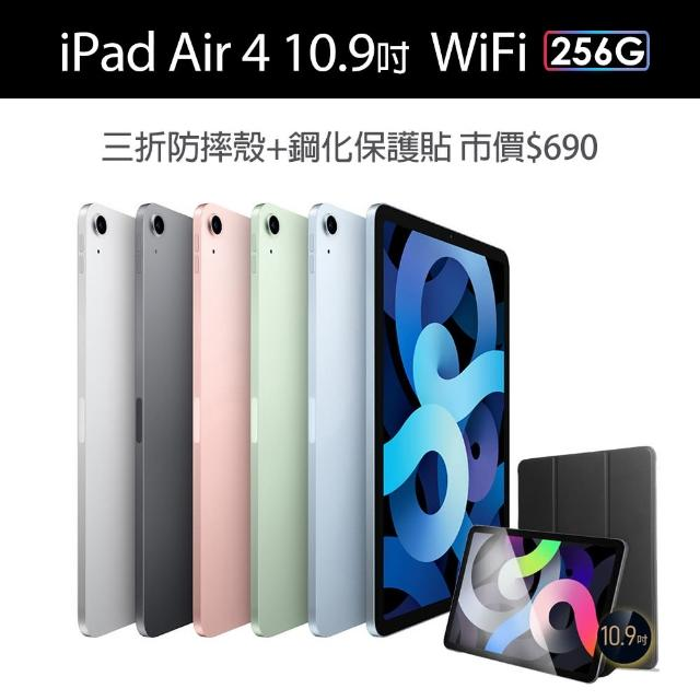 三折防摔殼+鋼化保貼組【Apple 蘋果】2020 iPad Air 4 平板電腦(10.9吋/WiFi/256G)