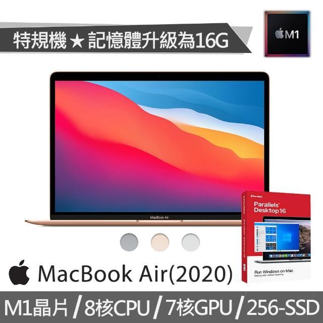 【送Parallels軟體 標準版】特規機 MacBook Air 13.3吋 M1晶片 8核心CPU 與 7核心GPU(16G/256G SSD)