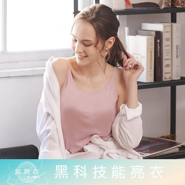 【EASY SHOP】Audrey-黑科技能亮衣-機能纖維細帶上衣(蜜桃粉)