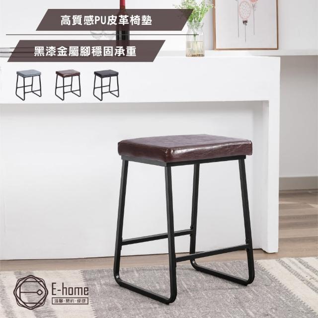 【E-home】Zola佐拉復古PU黑腳吧檯椅-坐高61cm-三色可選(高腳椅 網美 工業風)
