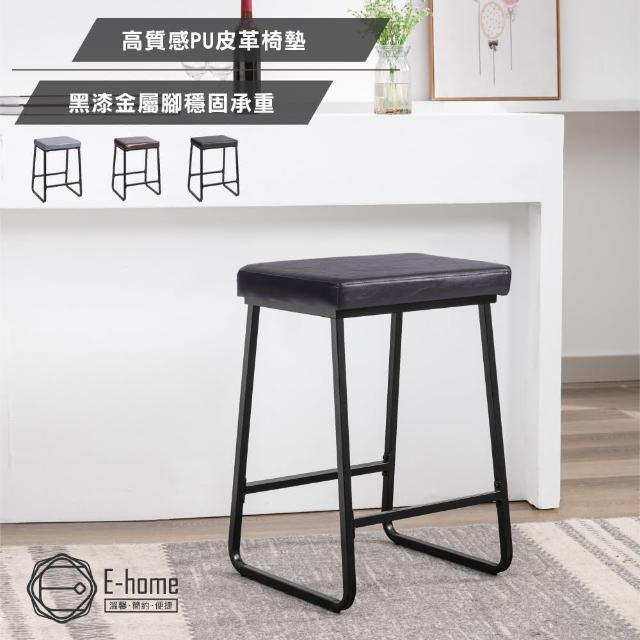【E-home】Orli歐莉復古PU黑腳吧檯椅-坐高66cm-三色可選(高腳椅 網美 工業風)