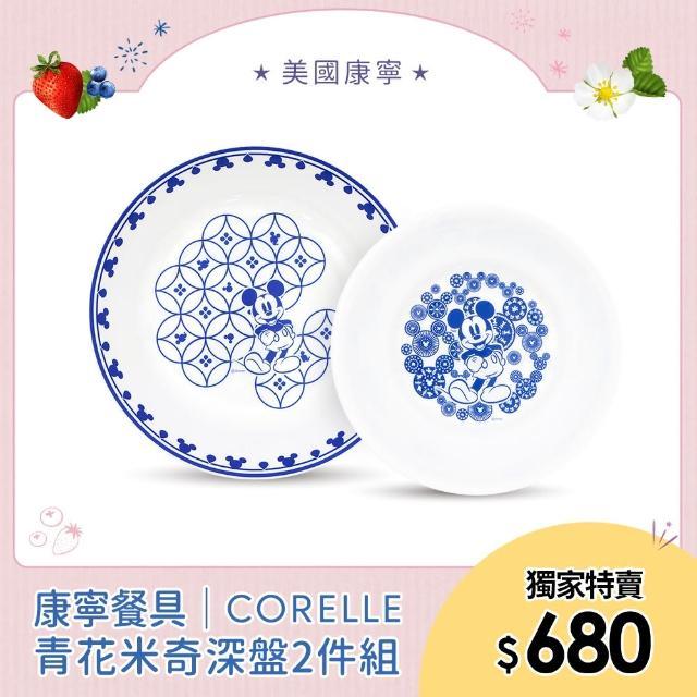 【CorelleBrands 康寧餐具】青花彩米奇經典深盤2件組