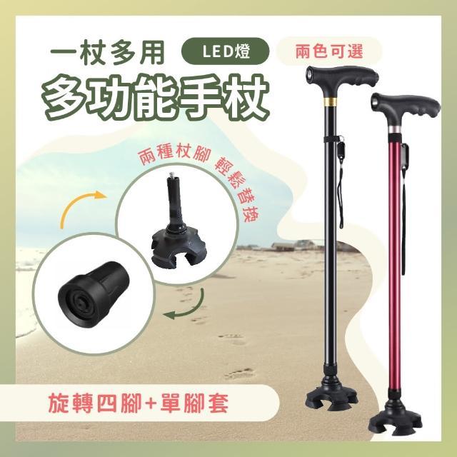 【莫菲思】LED燈照明可伸縮拐杖-旋轉四腳 多段調節 1杖多用(旋轉四腳拐杖贈單腳套)