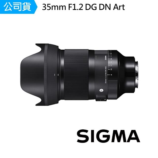 【Sigma】35mm F1.2 DG DN Art 超廣角定焦鏡頭(公司貨)