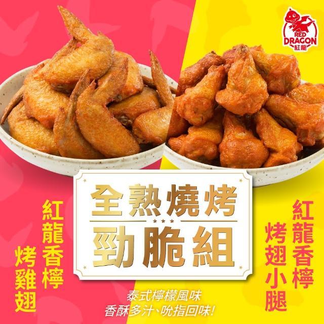 【紅龍】香檸燒烤組500gx15包(香檸烤翅小腿/香檸烤雞翅)