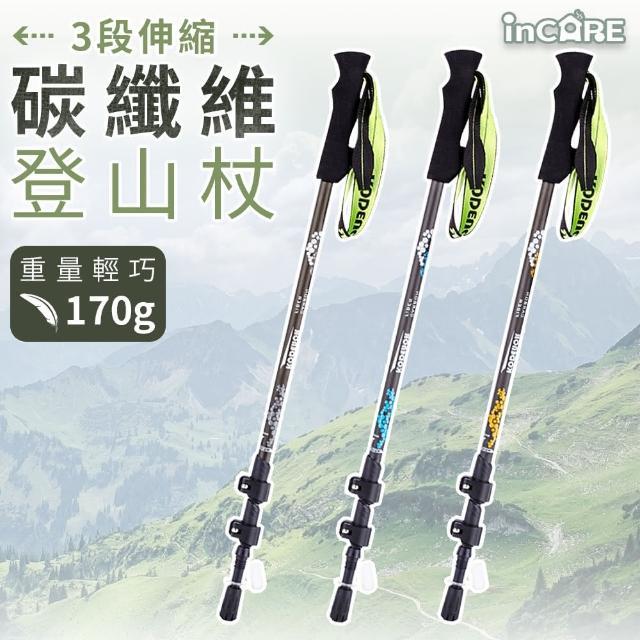 【Incare】三段式伸縮碳纖維登山杖(輕巧/強韌/耐腐蝕)