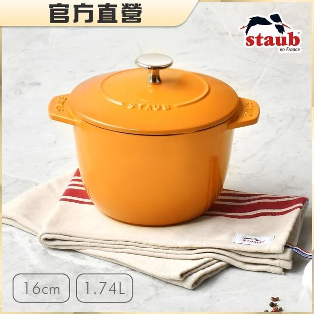 【法國Staub】琺瑯鑄鐵飯鍋16cm(芥末黃)