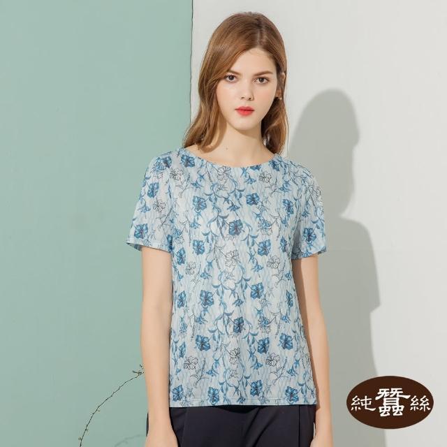 【岱妮蠶絲】船型領蠶絲鳳眼短袖T恤-SWL3BA10UD(藍色)