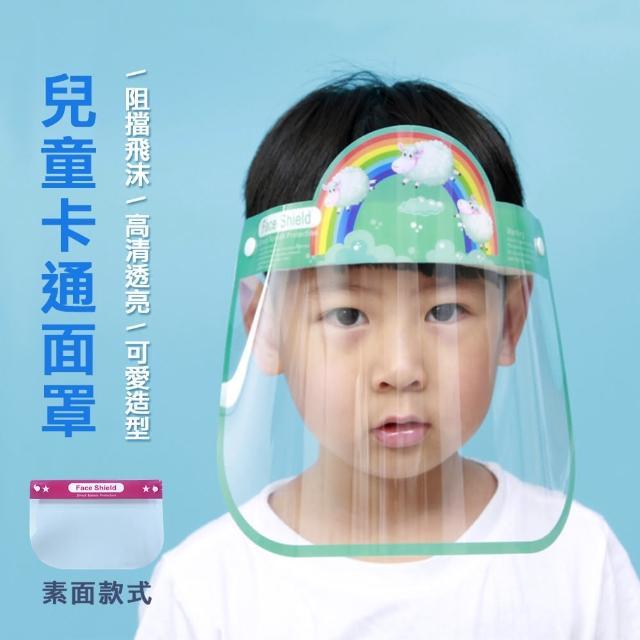 【佳工坊】防飛沫防護面罩泡棉兒童款(1入組)