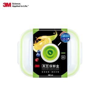 【3M】FL2B500 真空保鮮盒500ML(升級版)*4