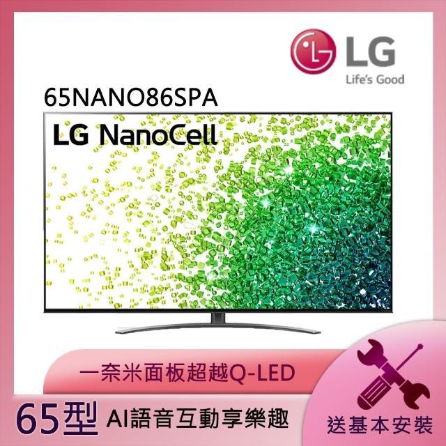 LG 樂金【LG 樂金】65型一奈米 4K AI語音物聯網電視(65NANO86SPA)