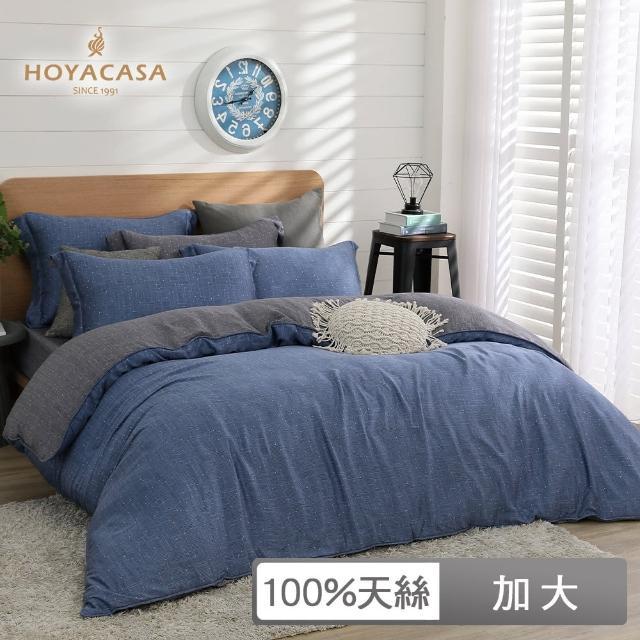 【HOYACASA】60支抗菌天絲兩用被床包六件組-布萊恩(加大)