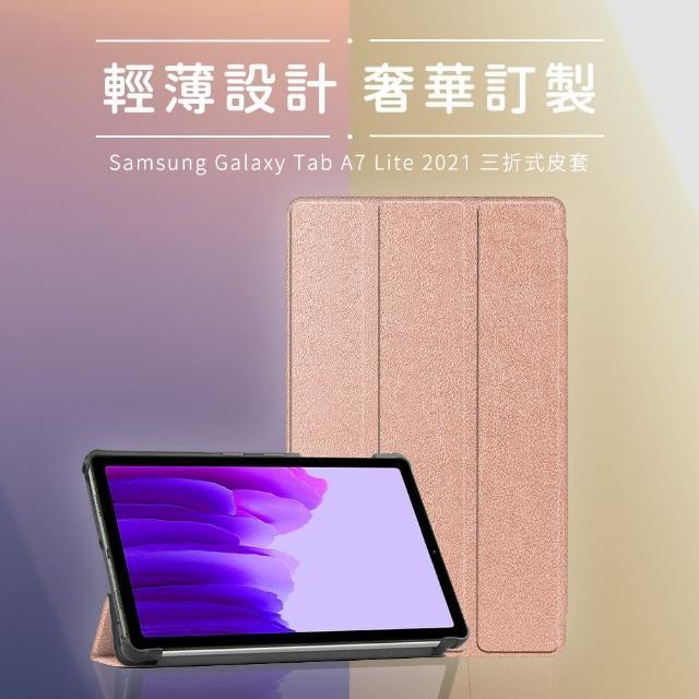 SAMSUNG Galaxy Tab A7 Lite LTE T220 T225卡斯特三折皮套 送保護貼 指環扣(送亮面貼+指環扣)