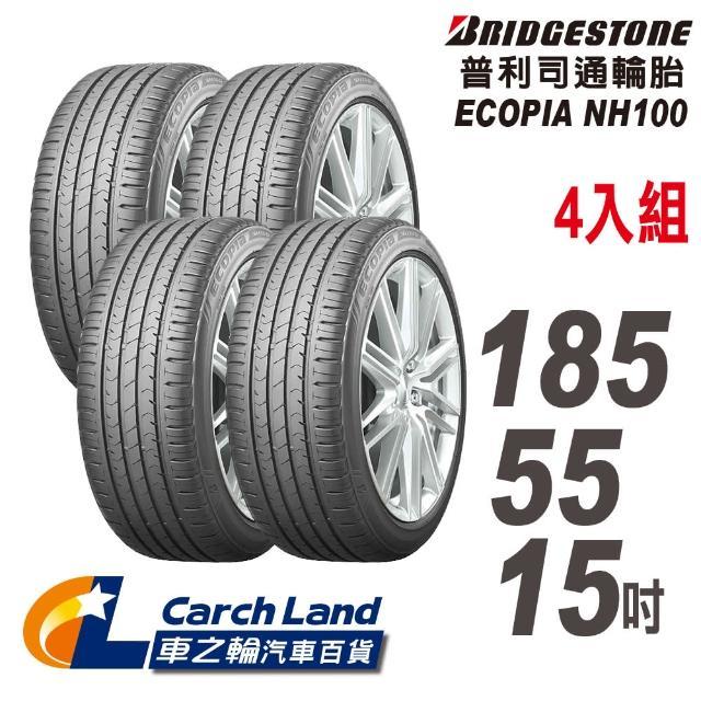 【BRIDGESTONE 普利司通】ECOPIA NH100-185/55/15-4入組-適用Colt Plus等車型(車之輪)