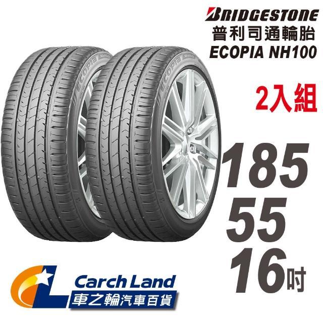【BRIDGESTONE 普利司通】ECOPIA NH100-185/55/16-2入組-適用Swift.FIT等車型(車之輪)