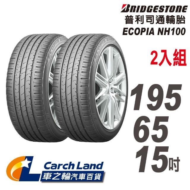 【BRIDGESTONE 普利司通】ECOPIA NH100-195/65/15-2入組-適用Altis.Mazda 3.Wish等車型(車之輪)