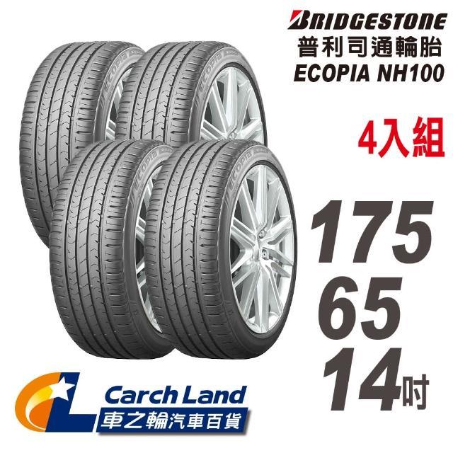 【BRIDGESTONE 普利司通】ECOPIA NH100-175/65/14-4入組-適用Yaris.Vios等車型(車之輪)