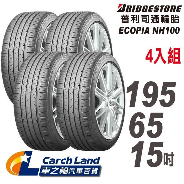 【BRIDGESTONE 普利司通】ECOPIA NH100-195/65/15-4入組-適用Altis.Mazda 3.Wish等車型(車之輪)