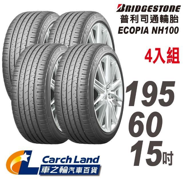 【BRIDGESTONE 普利司通】ECOPIA NH100-195/60/15-4入組-適用Sentra.Focus等車型(車之輪)