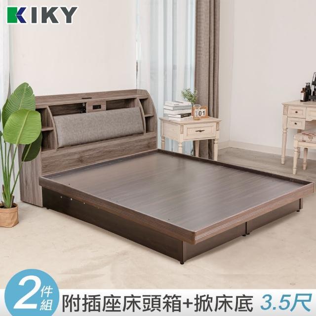 【KIKY】皓鑭-附插座靠枕二件床組 單人加大3.5尺(床頭箱+掀床底)