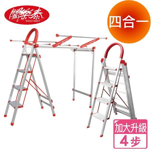 【闔樂泰】全新萬用變形曬衣架-加大組-紅4步(梯架 / 登高梯 / 工作梯)