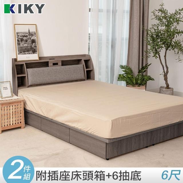 【KIKY】皓鑭-附插座靠枕二件床組 雙人加大6尺(床頭箱+六分抽屜床底)