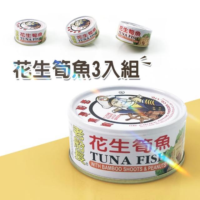 【老船長】花生筍魚150g-3入組(鮪魚罐頭)