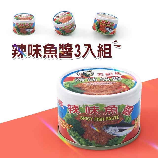 【老船長】辣味魚醬100g-3入組(鮪魚罐頭)