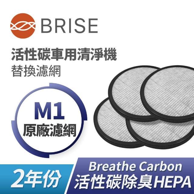 【BRISE】M1車用清淨機替換濾網-4入組(活性碳除臭HEPA濾網)
