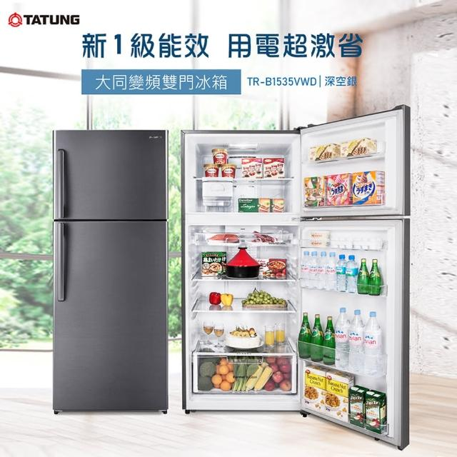 【TATUNG 大同】535L 一級效能 變頻雙門冰箱(TR-B1535VWD)