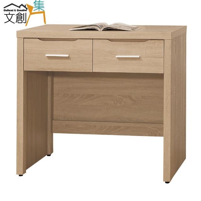 【文創集】辛頓 時尚2.7尺二抽書桌