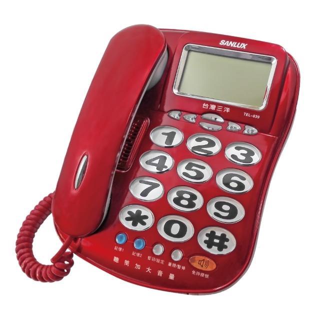 【SANLUX 台灣三洋】TEL-839(大字鍵有線電話)