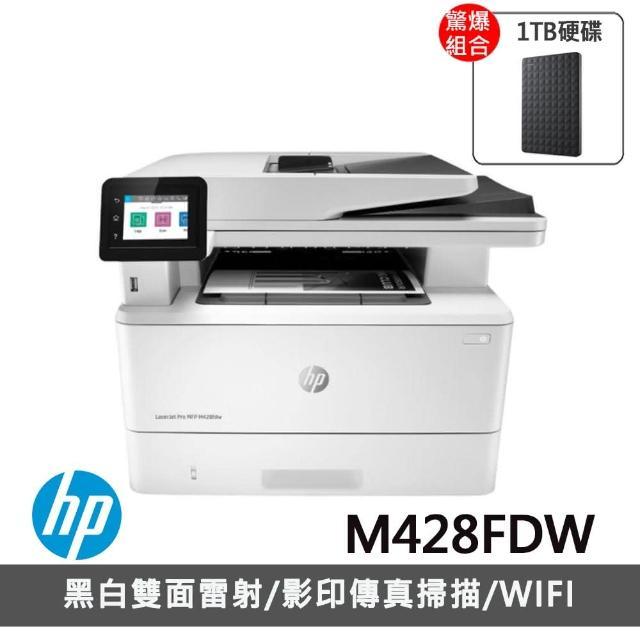 【驚爆組】搭希捷 1TB 行動硬碟【HP 惠普】LaserJet Pro MFP M428FDW 雷射印表機W1A30A