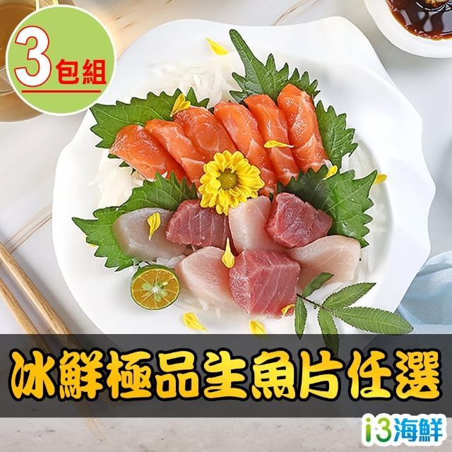 【愛上海鮮】旗魚/鮪魚/鮭魚 冰鮮生魚片任選3包組(100g±10%/包)