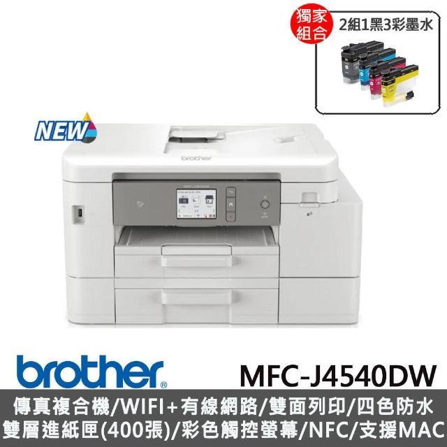 【獨家】贈2組1黑3彩墨水(LC456BK/C/M/Y)【brother】MFC-J4540DW 威力印輕連供商用雙面網路雙紙匣傳真事務