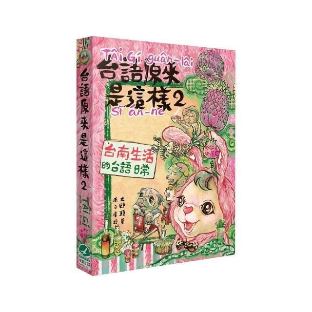 台語原來是這樣2:台南生活的台語日常