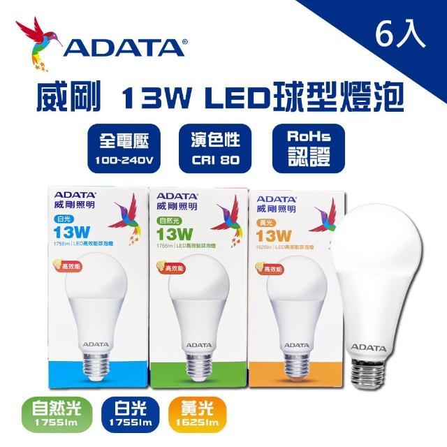 【ADATA 威剛】威剛 LED 13W 燈泡 全電壓 CNS認證 球泡燈 6入(LED 13W 高效能 燈泡 球泡)