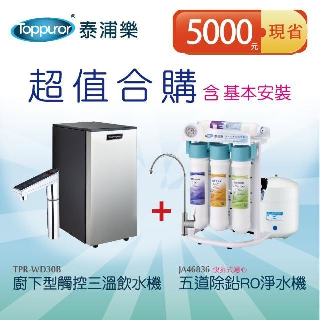 【Toppuror 泰浦樂】廚下型觸控三溫飲水機TPR-WD30B+快拆式五道除鉛RO生飲機JA46836(含基本安裝)