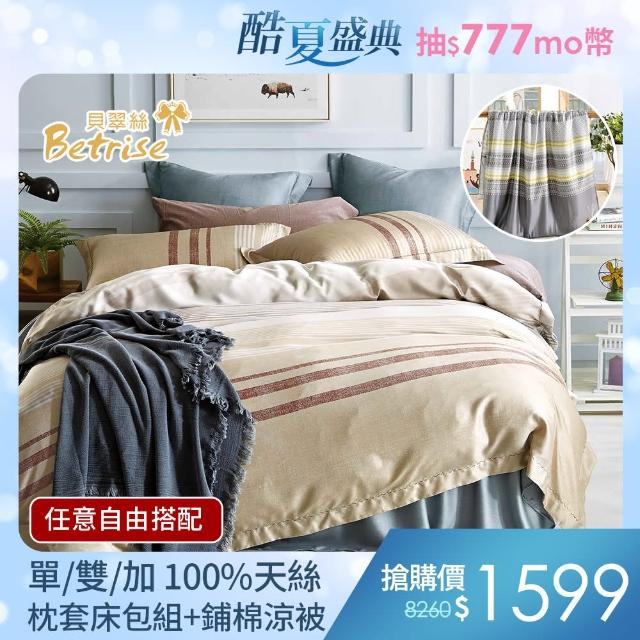 【Betrise】超值組合 100%天絲鋪棉涼被+100%天絲枕套床包組(單/雙/加 均價)