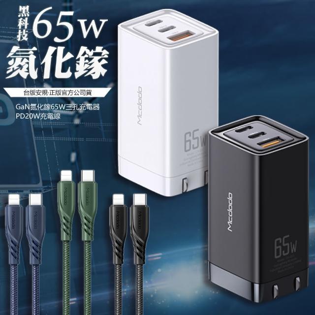 【Mcdodo 麥多多】GaN氮化鎵65W充電器充電頭快充頭 PD20W充電線傳輸線(充電套裝組)
