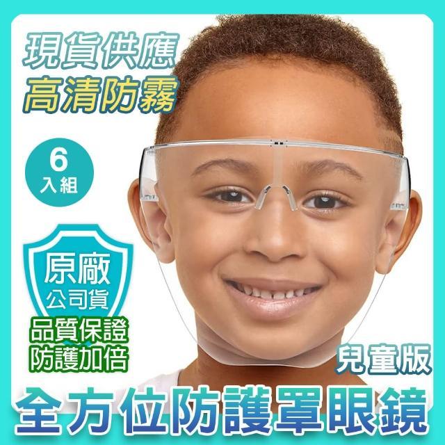 【KISSDIAMOND】超值6入 兒童防起霧透明防護隔離防疫面罩(防飛沫/防疫小物/KD-PC004/現貨)