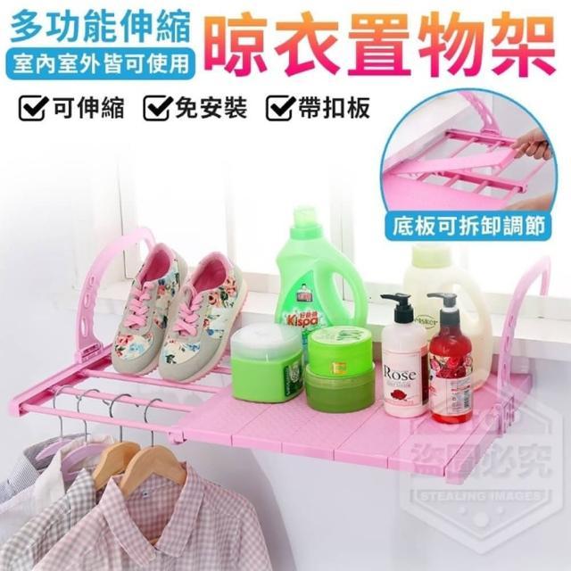 【你會買】多功能伸縮晾衣置物架x2入(晾衣 置物 浴廁收納 陽台晾曬)