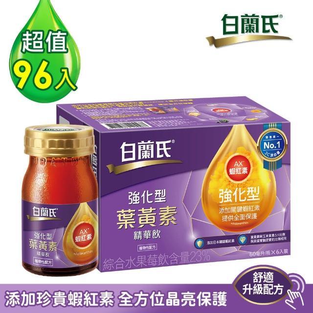 【白蘭氏】強化型葉黃素精華飲60ml*96瓶(添加蝦紅素 全方位晶亮保護力)
