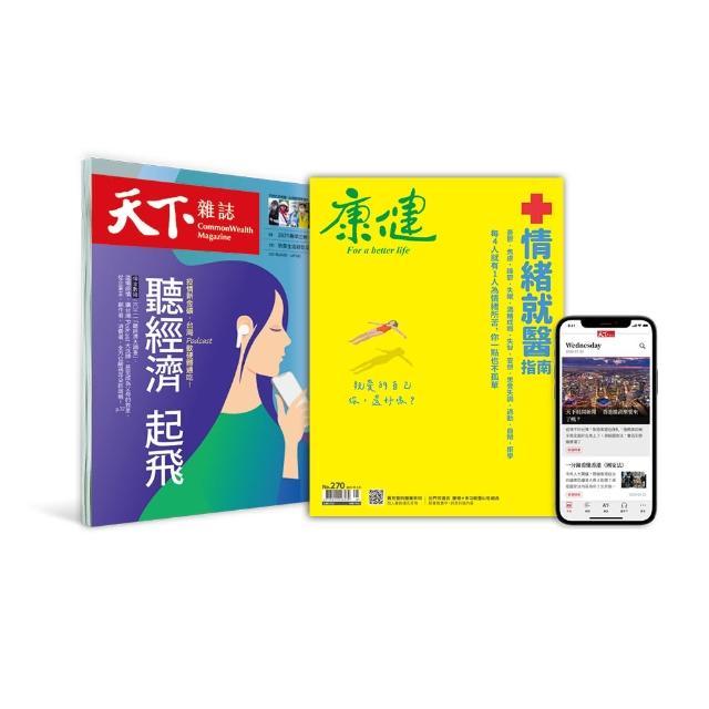 【天下雜誌】天下50期+康健24期+全閱讀24個月(GC18110010)