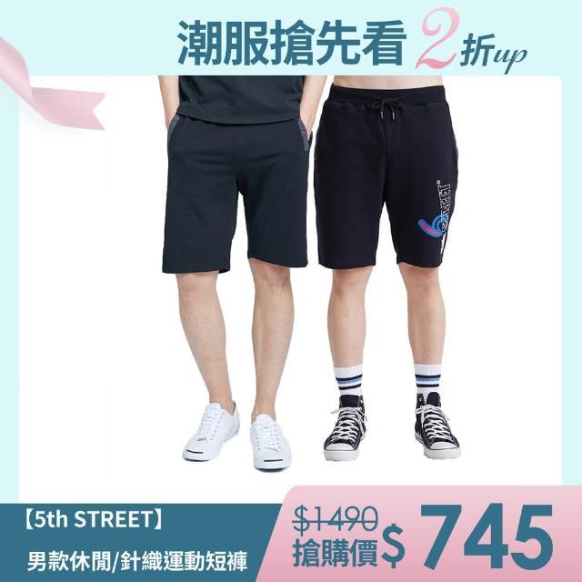 【5th STREET】男款休閒/針織運動短褲-共4款