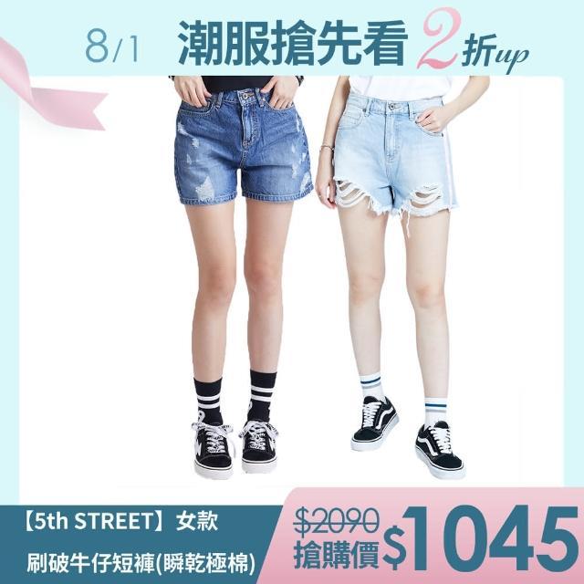 【5th STREET】女款刷破牛仔短褲-共6款(瞬乾極棉)
