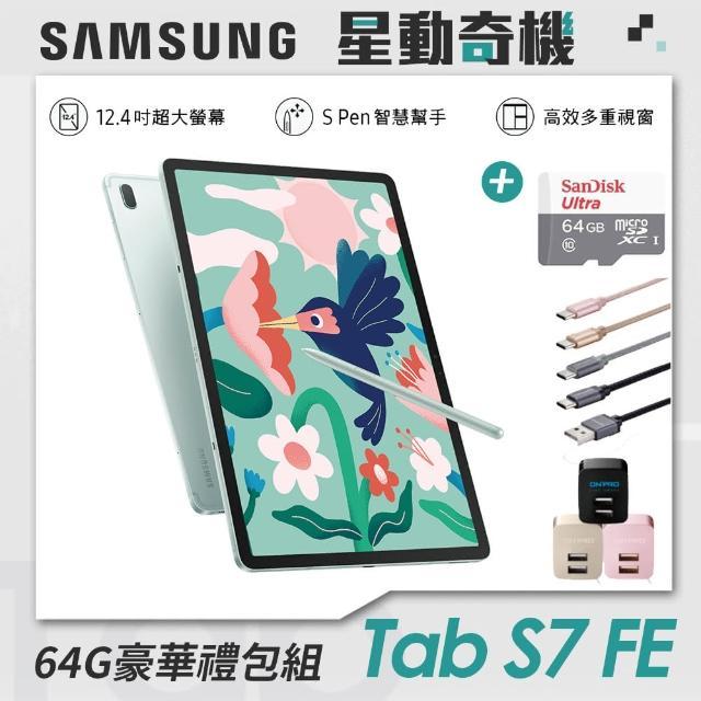 64G豪華禮包組【SAMSUNG 三星】Samsung Galaxy Tab S7 FE 5G(4G/64G)- T736