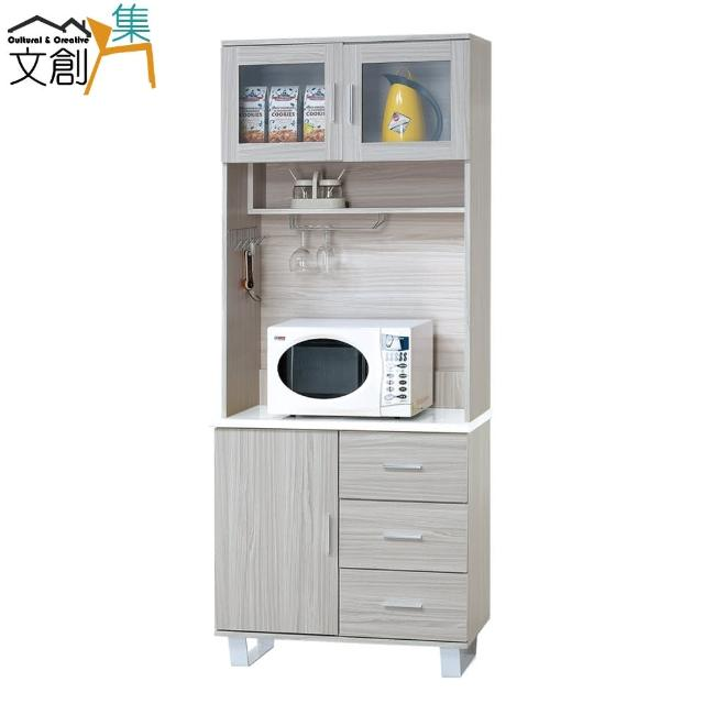 【文創集】維洛 時尚2.7尺二門三抽餐櫃/收納櫃組合